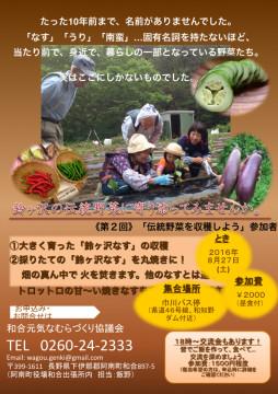 収穫体験チラシ1.001